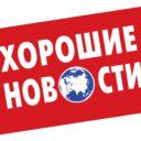 Хорошие новости Тольятти: выпуск 28