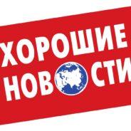 Хорошие новости Тольятти: выпуск 47