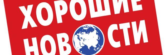 Хорошие новости Тольятти: выпуск 3