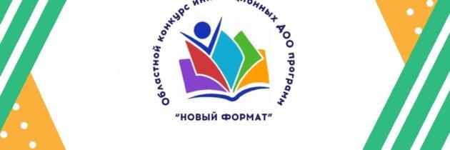Окружной этап областного конкурса инновационных дополнительных общеобразовательных общеразвивающих программ «Новый формат»