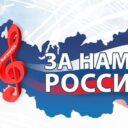 🇷🇺 Стартовал прием заявок на Фестиваль «За нами — Россия»