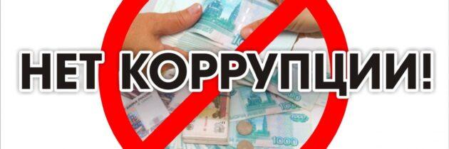 Анкетирование на тему «Моё отношение к коррупции»