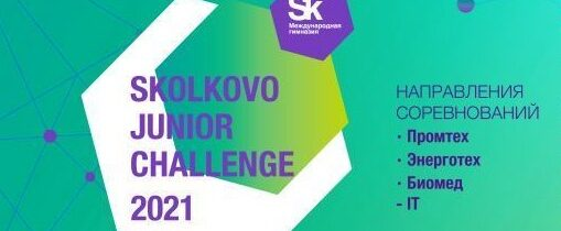 Олимпиада Skolkovo Junior Challenge 2021