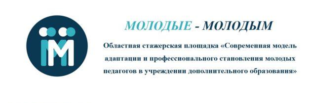 Фестиваль молодых педагогов «Я могу!»