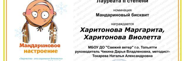 🍊 I Всероссийский Конкурс детского и юношеского творчества «Мандариновое настроение»