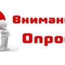 Опрос «Оценка удовлетворенности граждан качеством образовательных услуг»