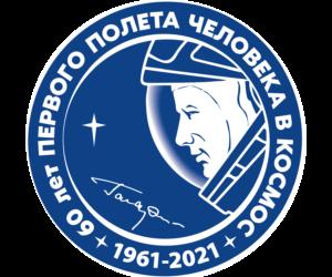 Официальная эмблема 60-летия полета в космос Ю.А.Гагарина