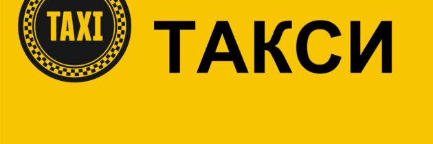 Правила безопасной поездки в такси