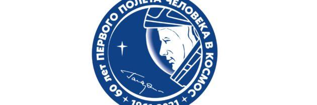 План мероприятий МБОУ ДО «Свежий ветер» по подготовке и проведению празднования в 2021 году 60-летия полета в космос Ю.А.Гагарина