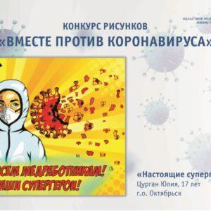 Плакат победителя конкурса Вместе против коронавируса_НАСТОЯЩИЕ СУПЕРГЕРОИ