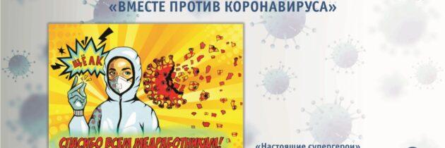 Подведены итоги регионального конкурса рисунков «Вместе против коронавируса»