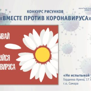 Плакат победителя конкурса Вместе против коронавируса_НЕ ИСПЫТЫВАЙ УДАЧУ
