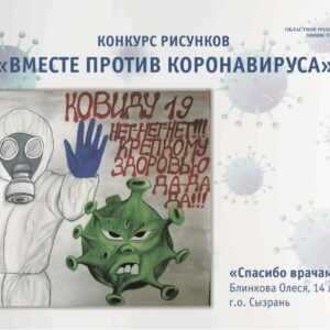 Плакат победителя конкурса Вместе против коронавируса_СПАСИБО ВРАЧАМ