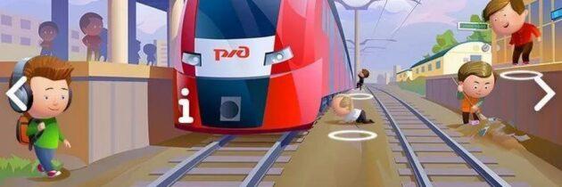 «Детская безопасность на железной дороге»: декада профилактики и предупреждения транспортных происшествий с несовершеннолетними в зоне движения поездов