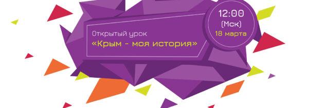 Всероссийский открытый урок «Крым — моя история»