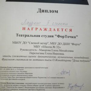 Диплом Театральной студии -ФорТочка-