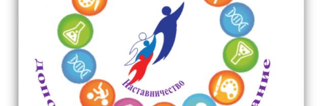 Областная стажерская площадка по теме «Наставничество как одна из форм профессионального, личностного и творческого развития педагогов и обучающихся»