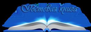 Гостевая книга_кнопка