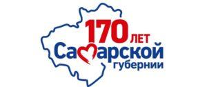 логотип 170лет Самарской губернии