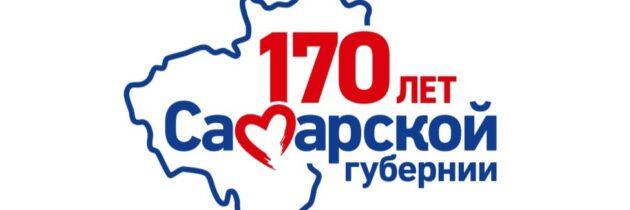 Самарская губерния отмечает 170-летие!