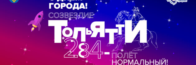 Афиша Дня города Тольятти 2021