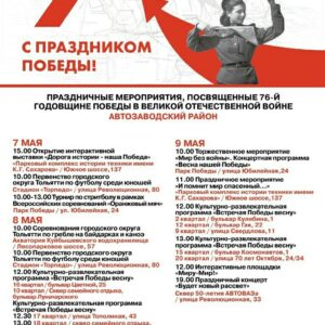 Афиша мероприятий Тольятти Автозаводский р-н_09.05.2021