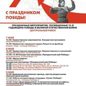 Афиша мероприятий Тольятти Центральный р-н_09.05.2021