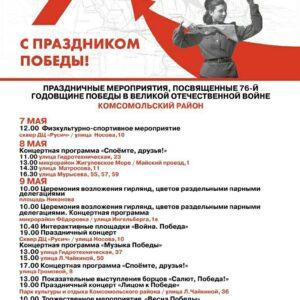 Афиша мероприятий Тольятти Комсомольский р-н_09.05.2021