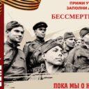 Онлайн-шествие «Бессмертный полк»
