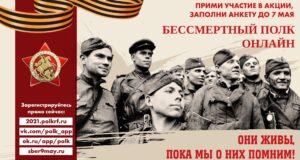 Плакат Бессмертный полк 2021