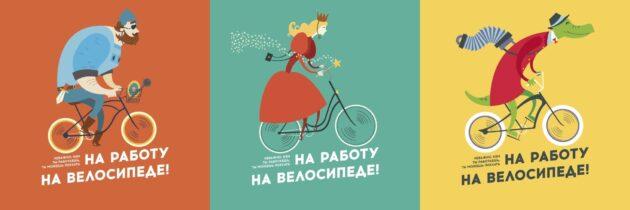 ‼«На работу на велосипеде» 21 мая‼