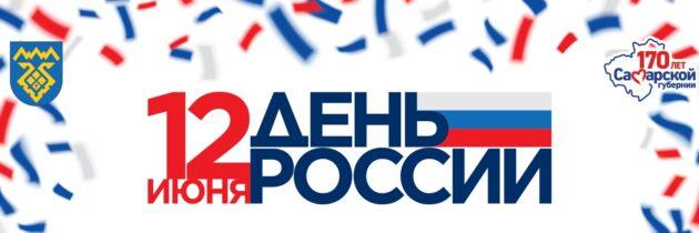 Афиша праздничных мероприятий на День России 🇷🇺