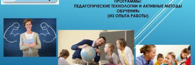 Вебинар «Дополнительные общеобразовательные программы: педагогические технологии и активные методы обучения» (Из опыта работы)