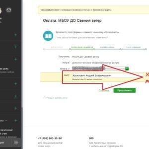 Скриншот оплаты в сбербанк-онлайн