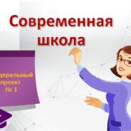 Федеральный проект «Современная школа»