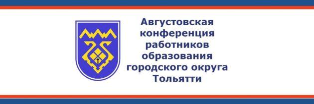 Августовская конференция работников образования г.о. Тольятти