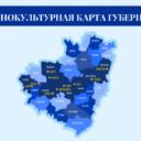Региональный межнациональный онлайн проект «Этнокультурная карта Губернии»