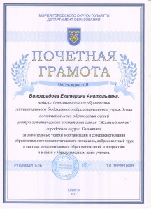 Почетная грамота Виноградовой Е.А.