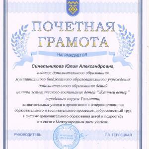 Почетная грамота Синельниковой Ю.А.