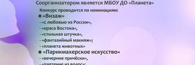 V конкурс стилистов «Весенняя феерия» городского фестиваля искусств «Творчество без границ»