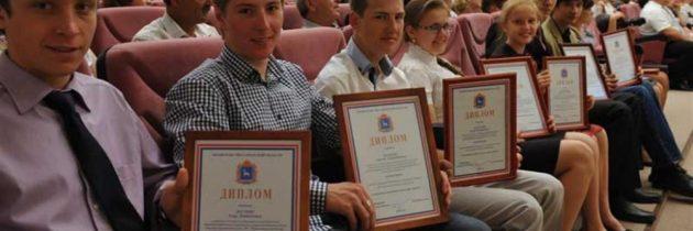 Именная премия Губернатора Самарской области
