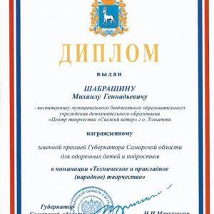 Диплом премии Губернатора Самарской области