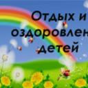 Бесплатные оздоровительные заезды в пансионат «РАДУГА»