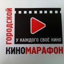 Интеллектуальный киномарафон «У каждого своё кино»