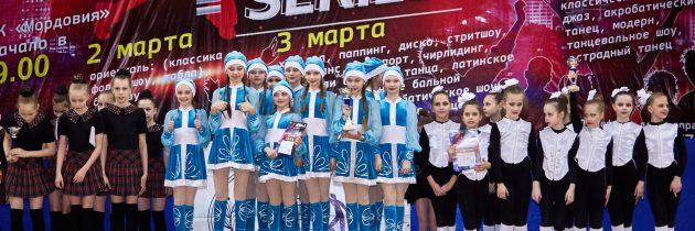 Х Международный фестиваль-конкурс «Мировая Танцевальная Серия»
