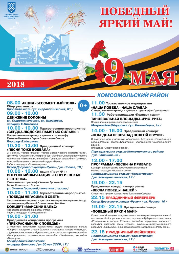 Афиша_9 мая_комсомольский район