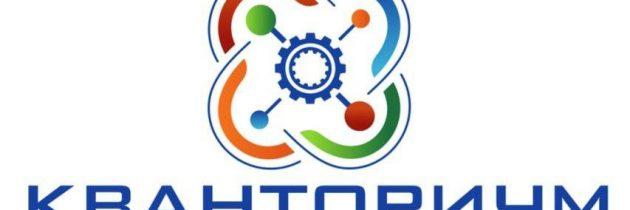 Тольяттинский филиал детского технопарка «Кванториум — 63 регион»