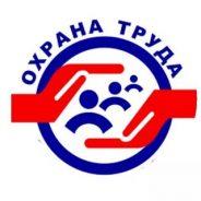 X областной смотр-конкурс на лучшую организацию работы по охране труда в Самарской области