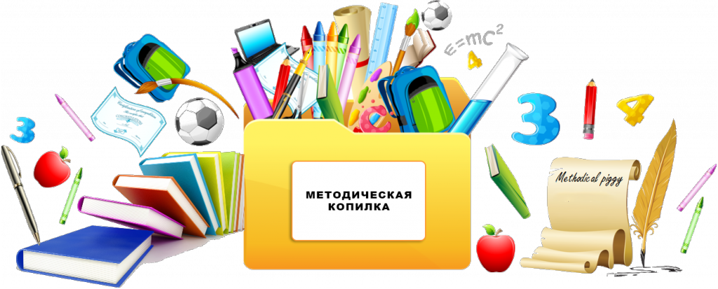 Рисунок Методическая копилка