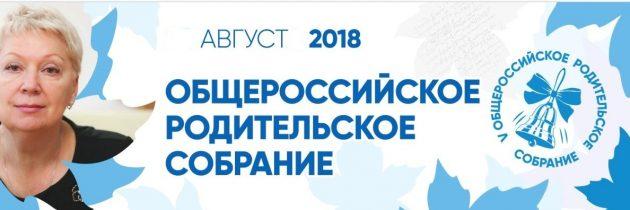 V Общероссийское родительское собрание с участием Министра просвещения РФ